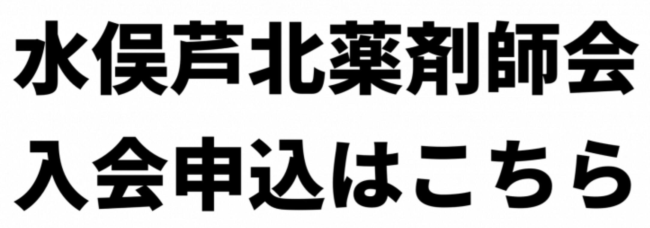 水俣芦北薬剤師会 入会申込書